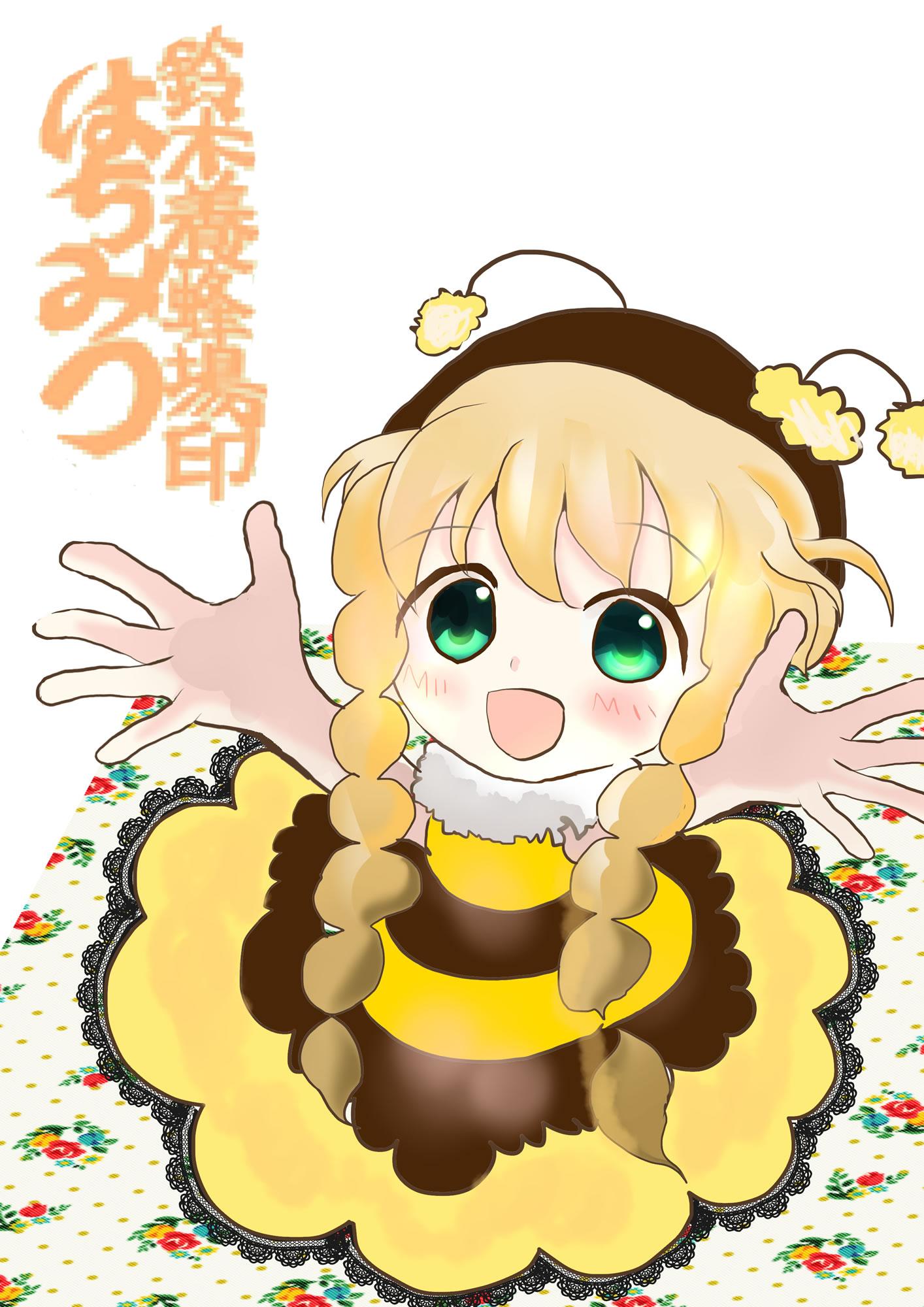 ミツバチの画像 p1_11