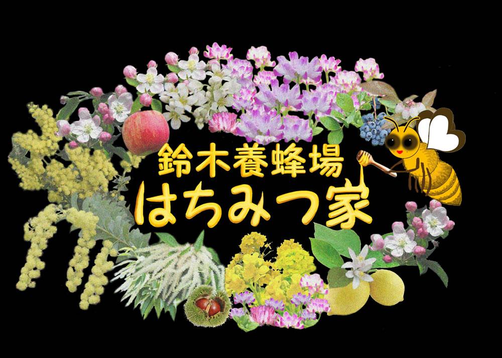 はちみつ家へようこそ \(^o^)/